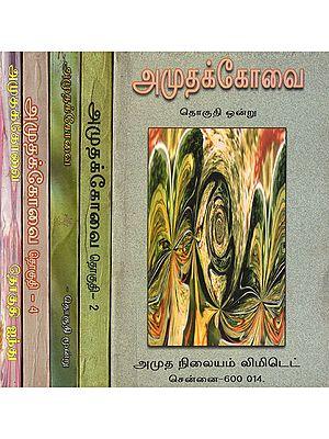 Amudha Kovai (Set of 5 Volumes in Tamil)