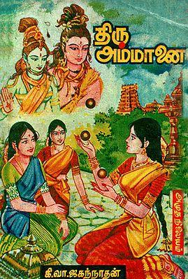 Thiru Ammanai (Tamil)
