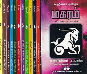 A Guide to Daily Life For 12 Zodic Signs - Aries, Taurus, Gemini, Cancer, Leo, Virgo, Libra, Scorpio, Saggitarius, Capricorn, Aquarius, Pisces, (Set of 12 Volumes in Tamil)
