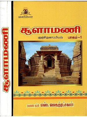 Choolamani - One of Five Small Literature in Tamil (Set of 2 Volumes)