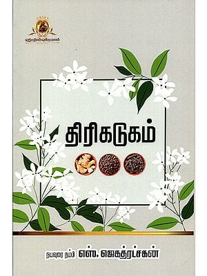 Thirikadugam- Three Herbal Medicines (Tamil)