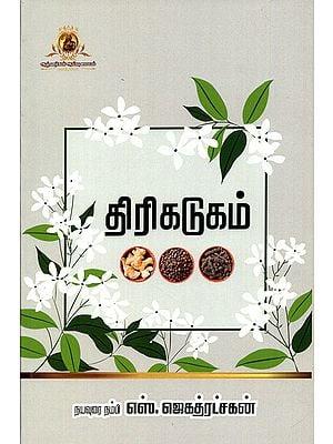 Thirikadugam- Three Herbal Medicines (Tamil)