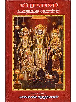 Kamba Ramayana in Prose Order (Tamil)