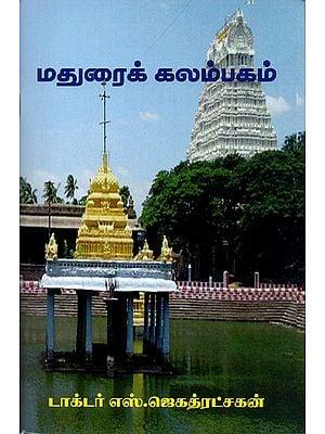 Madurai Kalambakam (Tamil)