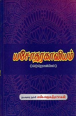 Yashodhara Kaviyam (Tamil)