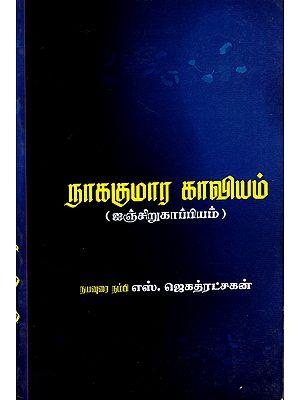 Nagakumara Kaviyam (Tamil)