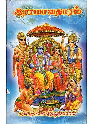 Sri Rama Avatara (Tamil)