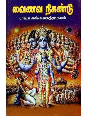 Dictionary of Vaishnavism (Tamil)
