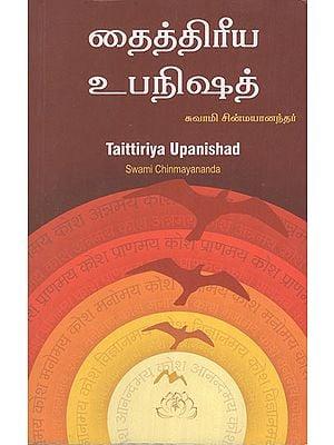 Taittiriya Upanishad (Tamil)