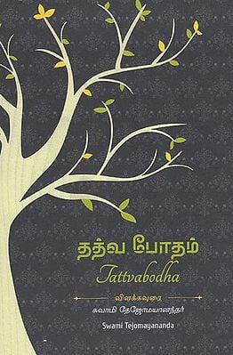 Tattvabodha (Tamil)