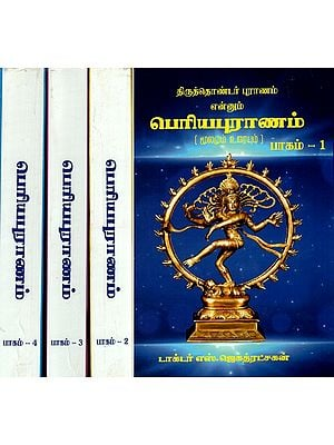 Periya Purana - Original Text with Explanation in Tamil (Set of 4 Volumes)