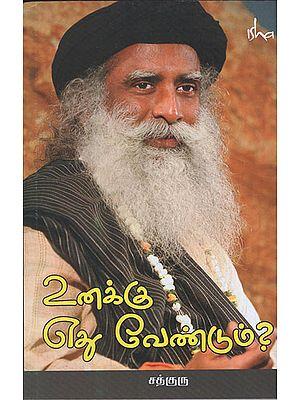 Unakku Edu Vendum (Tamil)