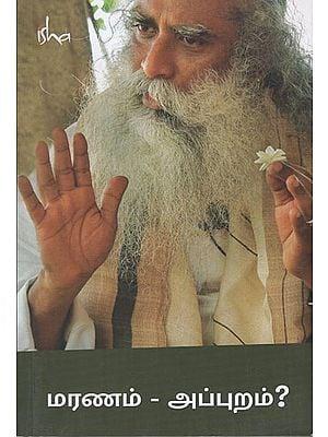 Maranam Appuram (Tamil)