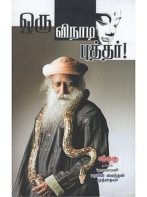 Oru Vinadi Budhar (Tamil)