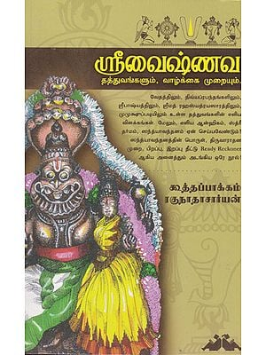 Philosophy of Vaishnavisam and Their Traditions (Tamil)