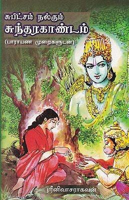Bestower of Good Luck Sundarakandam (Tamil)