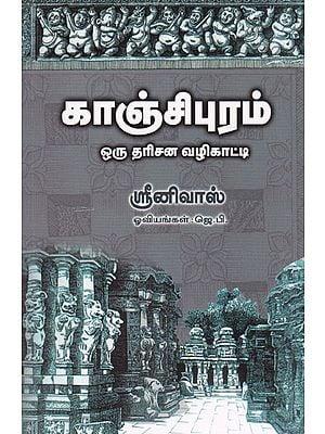 Kanchipuram A Guide For Darshan (Tamil)