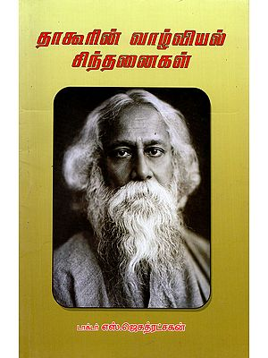 Tagore's Thoughts on Livelihood (Tamil)