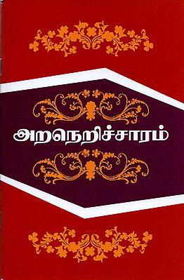 Dharmic Illustrations (Tamil)