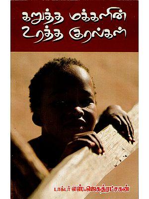 Loud Voice of Blacks (Tamil)