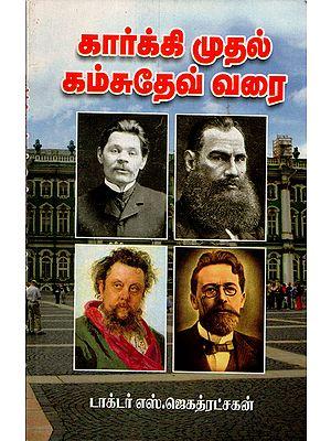 From Gargi to Kamsudev (Tamil)