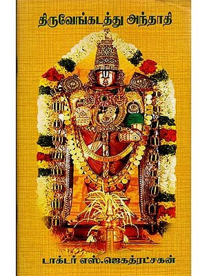Songs of Tirupati Balaji (Tamil)