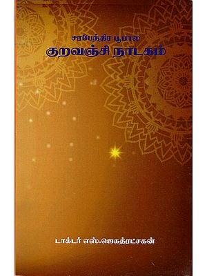 Drama of Kuravanchi (Tamil)