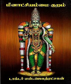 Meenakshi Ammai Kuram (Tamil)