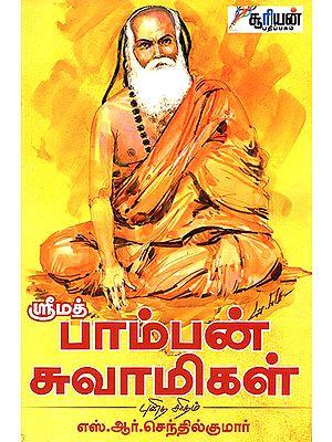 Srimath Pamban Swamigal Punitha Saridham (Tamil)