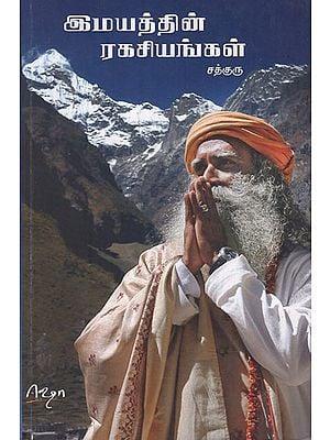 Himalayan Secrets (Tamil)