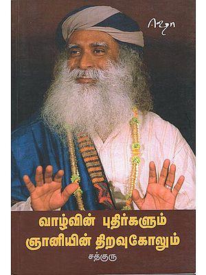 Vazhvin Puthirhalum Ganiyinthiravukolum (Tamil)