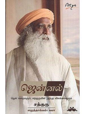 Jennal (Tamil)