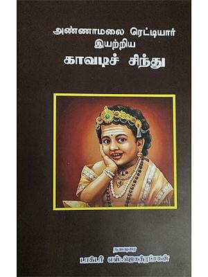 Kavadi Sindhu (Tamil)