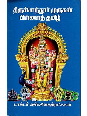 Songs on Thiruchendur Murugan (Tamil)