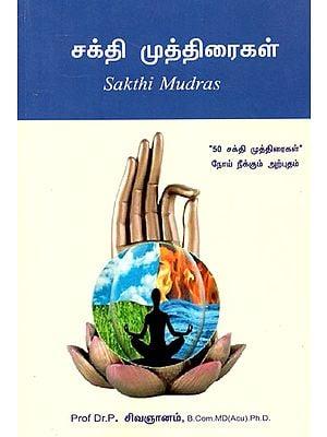 Miraculous Sakthi Mudras (Tamil)