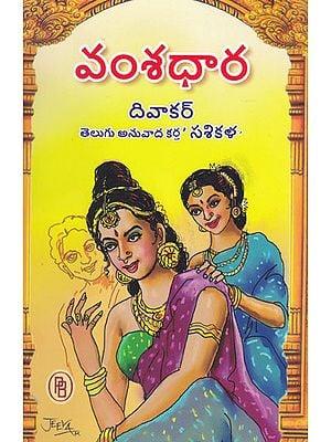 Vamsathara By Dhivakar (Telugu)