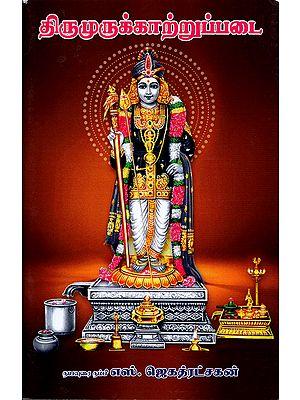 Thirumurugattrupadai- About Lord Karthikeya (Tamil)