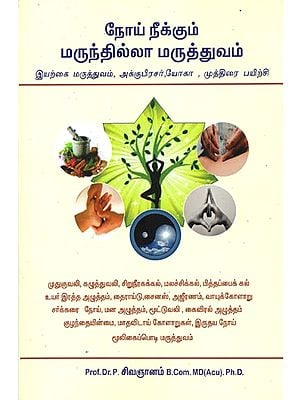 Curing Diseases without Medicines (Tamil)