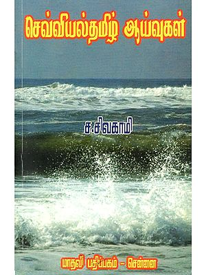 Research on Tamil as A Classical Challenge (Tamil)