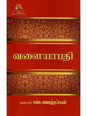 Valayapathi - A Novel (Tamil)