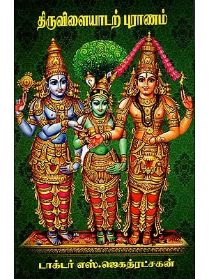 Thiruvilayal Purana  - About Lord Shiva (Tamil)