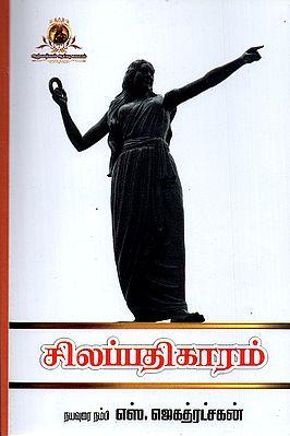 Silappadhikaram - A Novel (Tamil)