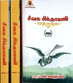 Chivaka Chintamani - A Tamil Novel (Set of 3 Volumes)