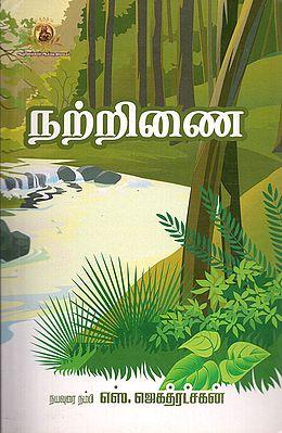 Nattrinai Poems (Tamil)