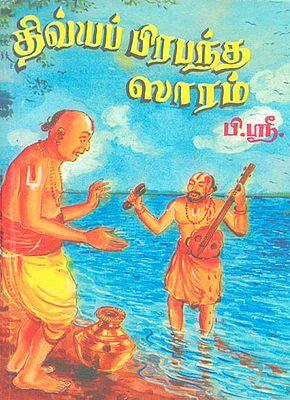 Divya Prabhanda Saram (Tamil)