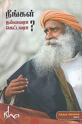 You Nallavara Fenton (Tamil)