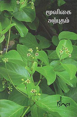 The Herb is Wonderful (Tamil)