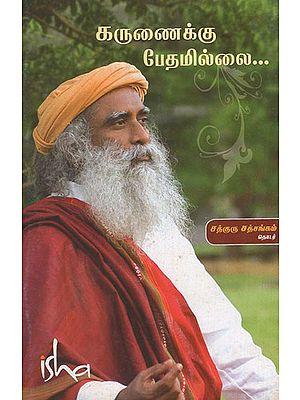 To the Fetus Petamillai (Tamil)