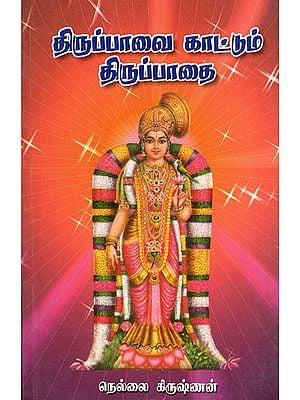 Thiruppavai- A Guide for a Serene Life (Tamil)