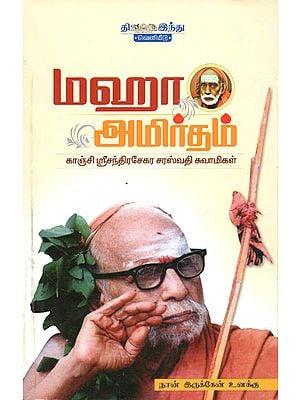 Maha Amritham About Kanchi Periyava (Tamil)